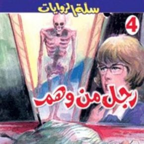 "(Mister Seen book series by Mohamed Solaiman Abdelmalek, first issue titled ""Born from Illusion"", book cover by Ismail Diab)"
